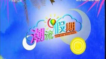 [2018-07-21]潮流假期:中华网络大咖河源行1
