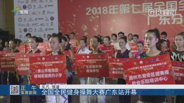 全国全民健身操大赛广东站开幕