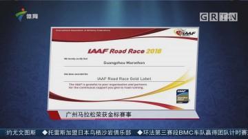 广州马拉松荣获金标赛事