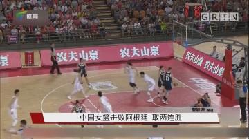 中国女篮击败阿根廷 取两连胜