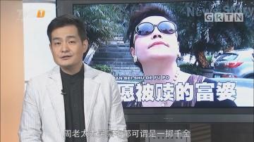 [HD][2018-07-12]真实故事:不愿被赎的富婆