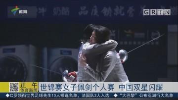 世锦赛女子佩剑个人赛 中国双星闪耀