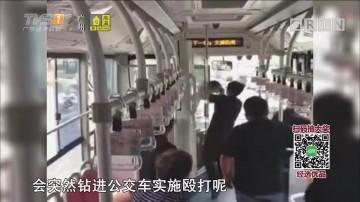"""""""路怒""""司机逼停公交 殴打驾驶员猛喷灭火器"""