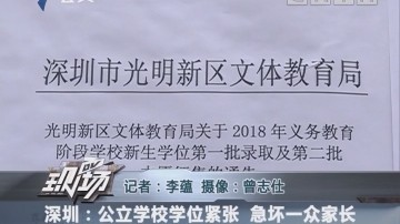 深圳:公立学校学位紧张 急坏一众家长