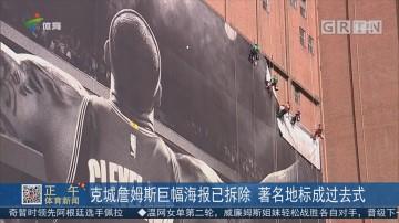克城詹姆斯巨幅海报已拆除 著名地标成过去式