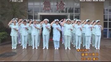 [2018-07-22]人间真情:急诊科的护士们(下)