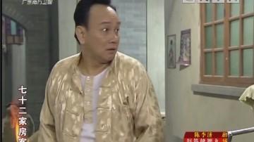 [2018-07-08]七十二家房客:两公婆一台戏(下)