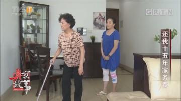 [HD][2018-07-03]真实故事:还我十五年家务费