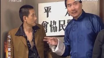 [2018-07-03]七十二家房客:大战青龙堂(下)
