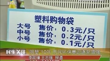 """韶关:""""限塑""""10年 市民环保意识逐渐增强"""