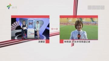 记者连线:富力vs贵州