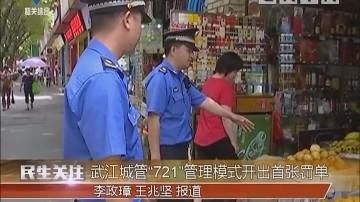 """韶关:武江城管""""721""""管理模式开出首张罚单"""