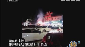 顺德公交自燃 街坊心惊疑是爆炸