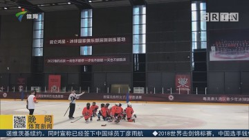 冰球小苗 感受藤校训练体验