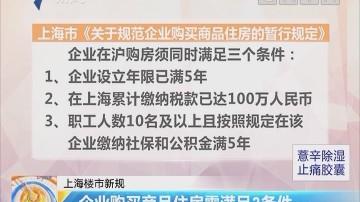 上海楼市新规:企业购买商品住房需满足3条件