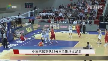 中国男篮蓝队32分再胜斯洛文尼亚