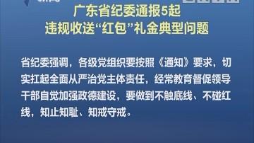 """广东省纪委通报5起违规收送""""红包""""典型问题"""
