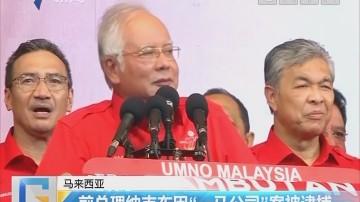"""马来西亚:前总理纳吉布因""""一马公司""""案被逮捕"""