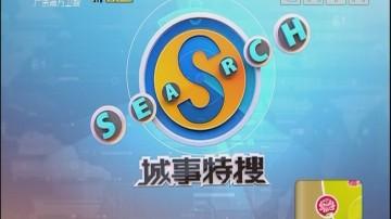 """[2018-07-12]城事特搜:高速上演现实版""""毒战"""""""
