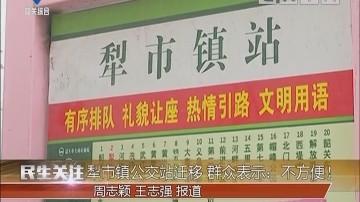 韶关:犁市镇公交站迁移 群众表示:不方便!