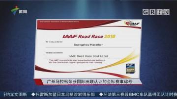 广州马拉松荣获国际田联认证的金标赛事称号
