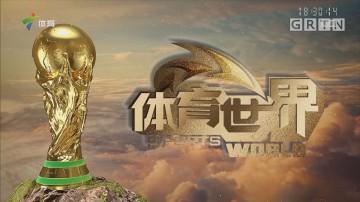 [HD][2018-07-06]体育世界:钻石联赛洛桑站 刘诗颖获标枪亚军