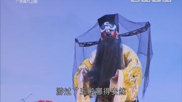 [2018-07-31]粤唱粤好戏:金山战鼓