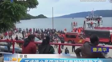 印尼:正式停止多巴湖沉船事故的搜救工作