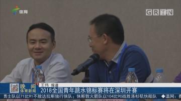 2018全国青年跳水锦标赛将在深圳开赛