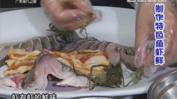 制作特色鱼虾鲜