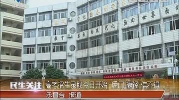 """韶关:高考招生录取今日开始""""后门""""捷径 信不得"""