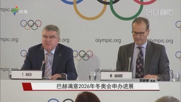 巴赫满意2026年冬奥会申办进展