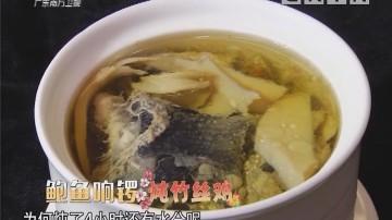 鲍鱼响锣炖竹丝鸡