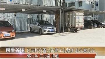 韶关:东岗岭安置小区停车乱象多 业主意见大
