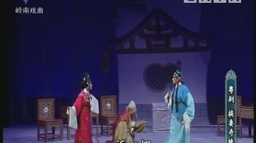 [2018-07-06]剧场连线:换妻奇缘