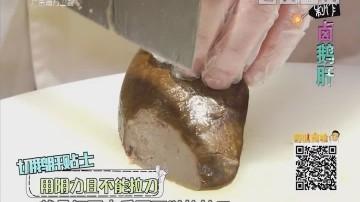 制作卤鹅肝