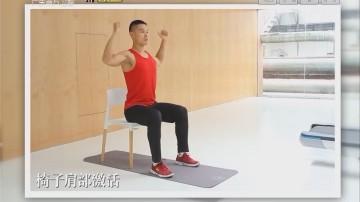 [2018-07-02]五分钟热度:椅子肩部激活