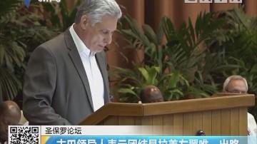 圣保罗论坛:古巴领导人表示团结是拉美左翼唯一出路