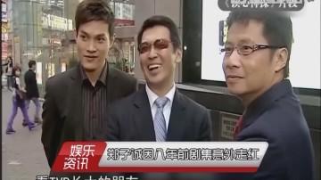 郑子诚因八年前剧集意外走红