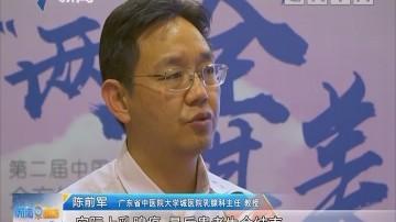 """广东:跨领域专家倡议乳腺癌""""全方位、全周期""""健康管理"""