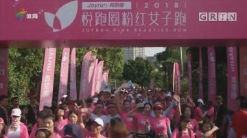 粉红之约 健康奔跑