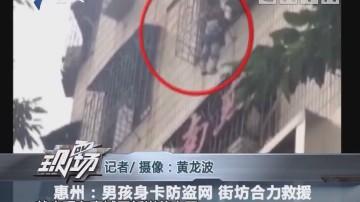 惠州:男孩身卡防盗网 街坊合力救援