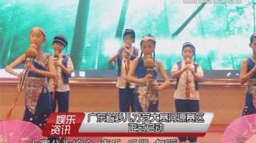 广东省少儿才艺大赛河源赛区正式启动