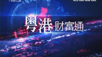 [2018-07-15]粤港财富通:火爆的电影票房背后