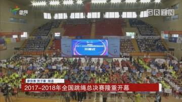 2017-2018年全国跳绳总决赛隆重开幕