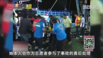 普吉岛游船倾覆跟踪:志愿者参与事故善后