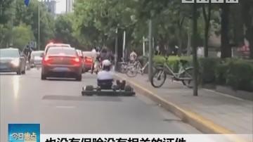 浙江湖州:马路惊现卡丁车 交警迅速排查