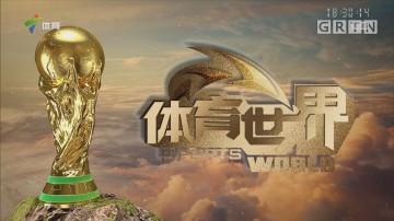 [HD][2018-07-02]体育世界:韦永丽10秒99 创中国女子百米20年最好成绩