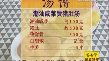 潮汕咸菜煲猪肚汤