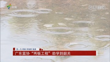 """广东篮协""""两板工程""""助学到韶关"""